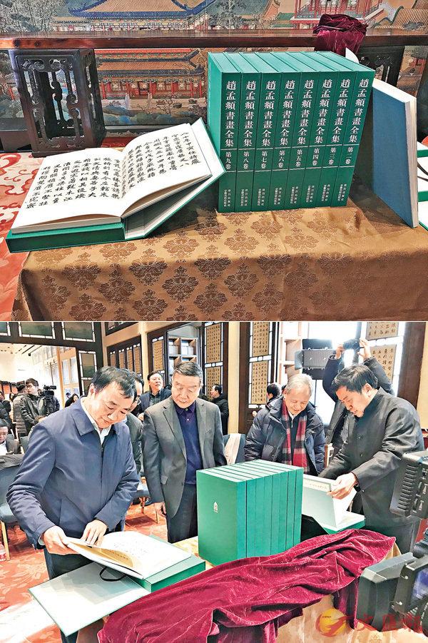 ■故宮出版社與安徽美術出版社聯合出版《趙孟頫書畫全集》。  江鑫嫻 攝