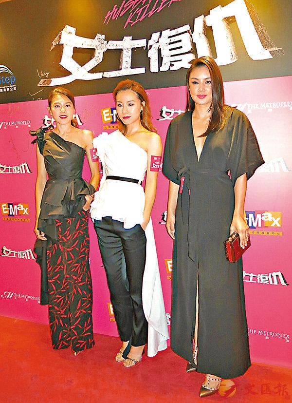 ■鄧麗欣與周秀娜及樂基兒出席主演電影《女人復仇》首映。