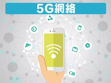 2020年香港將進5G時代 下載電影只需10秒