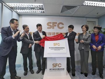 南方財經全媒體集團香港辦事處成立 慎海雄出席掛牌儀式