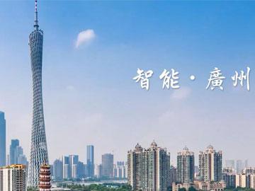 《財富》論壇看廣州—智能城市