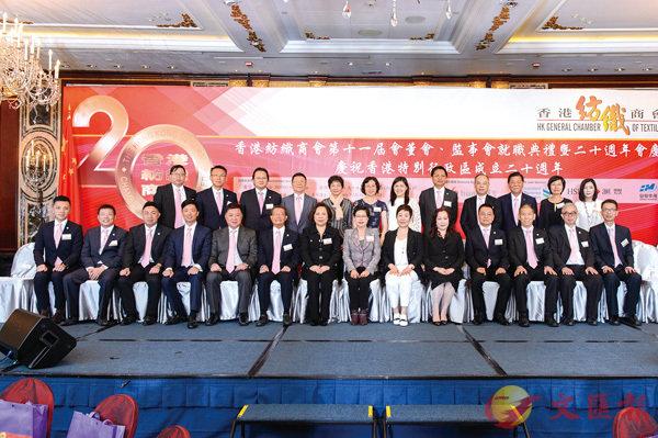 ■10月23日,香港紡織商會20周年會慶暨第十一屆會董會、監事會就職典禮在港島香格里拉大酒店舉行。