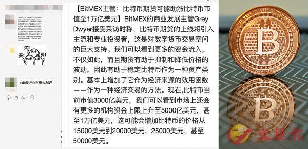 ■內地投資者為比特幣期貨歡呼,期望未來價格暴漲。 香港文匯報深圳傳真