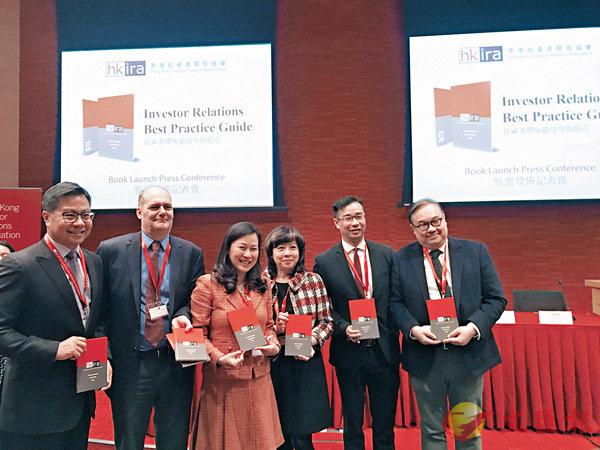■《投資者關係最佳守則指引》正式出版。香港文匯報記者周曉菁  攝