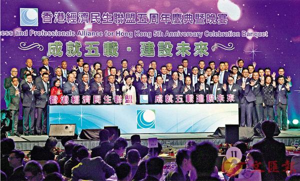 ■眾嘉賓出席經民聯5周年慶典暨晚宴。 香港文匯報記者曾慶威  攝