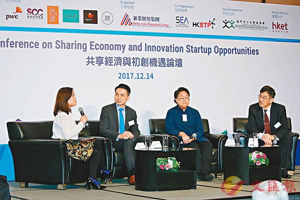 ■�懋~財經集團昨舉辦「共享經濟與初創機遇論壇」。 香港文匯報記者彭子文  攝