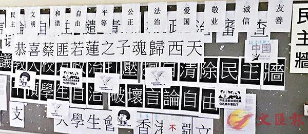 ■冒犯蔡若蓮的標語為教大生張貼。 資料圖片