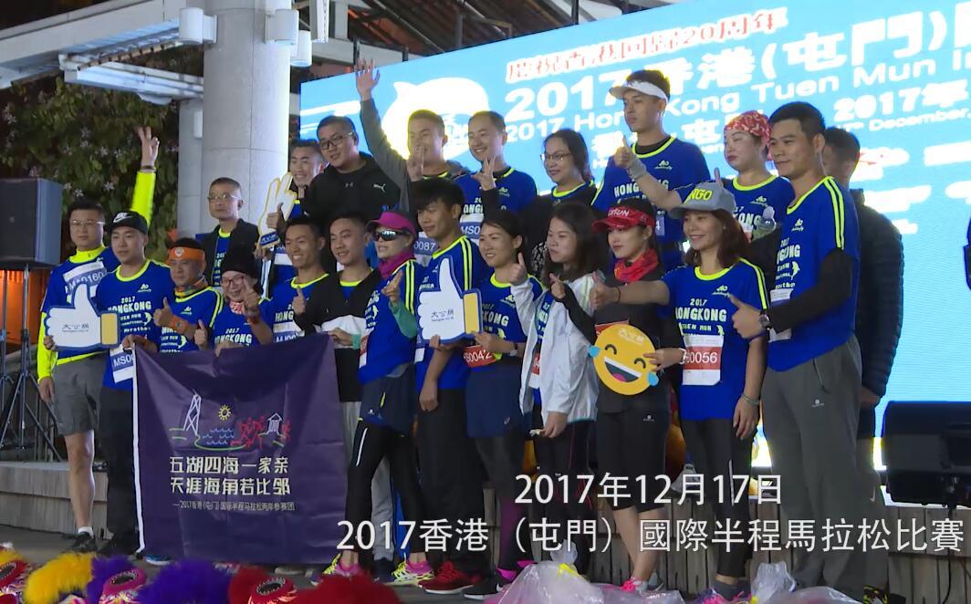 2017香港(屯門)國際半程馬拉松賽今舉行