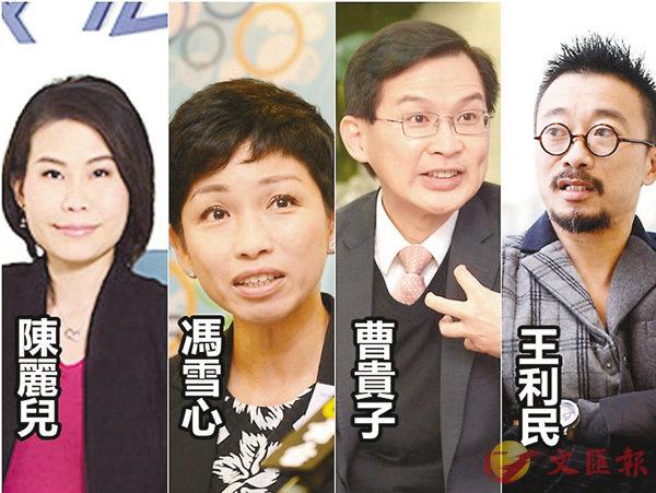 ■被追討損失的其中4名被告。左起 :陳麗兒、馮雪心、曹貴子、王利民。    網上圖片