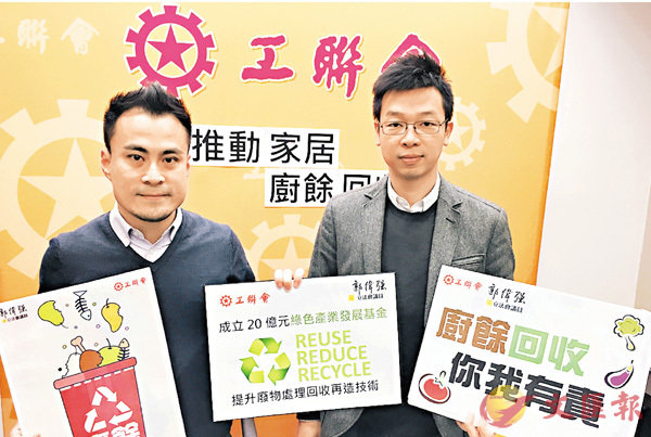 ■郭偉強(左)表示,政府需要於推行家居垃圾徵費前,訂定一套家居廚餘分類措施。 受訪者提供