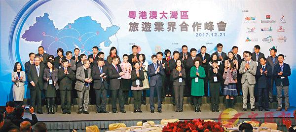 粵港澳業界簽協議 大灣區攜手拓旅遊