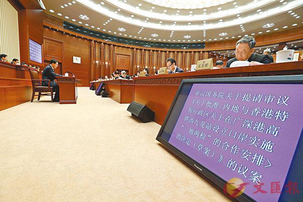 ■全國人大常委會昨日審議《關於批准〈內地與香港特別行政區關於在廣深港高鐵西九龍站設立口岸實施「一地兩檢」的合作安排〉的決定(草案)》的議案。 中新社