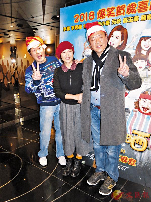 ■(右起)狄龍、蘇玉華、李思捷以充滿聖誕氣氛的打扮宣傳《一家大晒》。