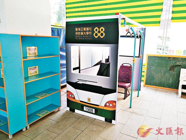 ■新巴城巴捐出退役巴士零件予學校設立「巴士閣」,讓學生體驗日常生活。  機構供圖