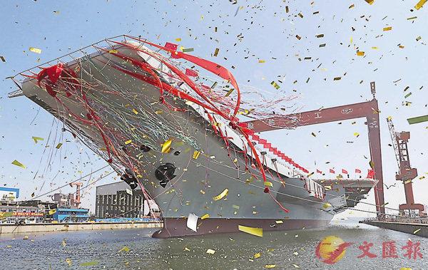 ■第二艘國產航母進入繫泊試驗階段。圖為第一艘國產航母下水。 資料圖片