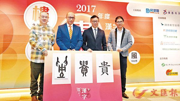 ■「貴」字當選為2017「香港年度漢字」。