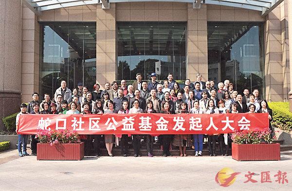 ■蛇口社區基金發起人大會全體合影。香港文匯報蛇口傳真