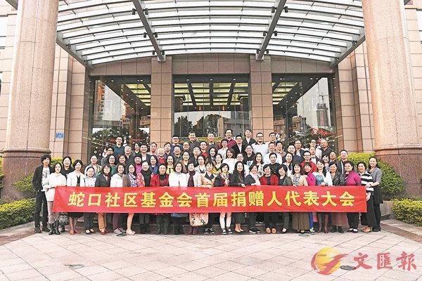 ■蛇口社區基金會首屆捐贈人代表大會代表合影  。香港文匯報蛇口傳真