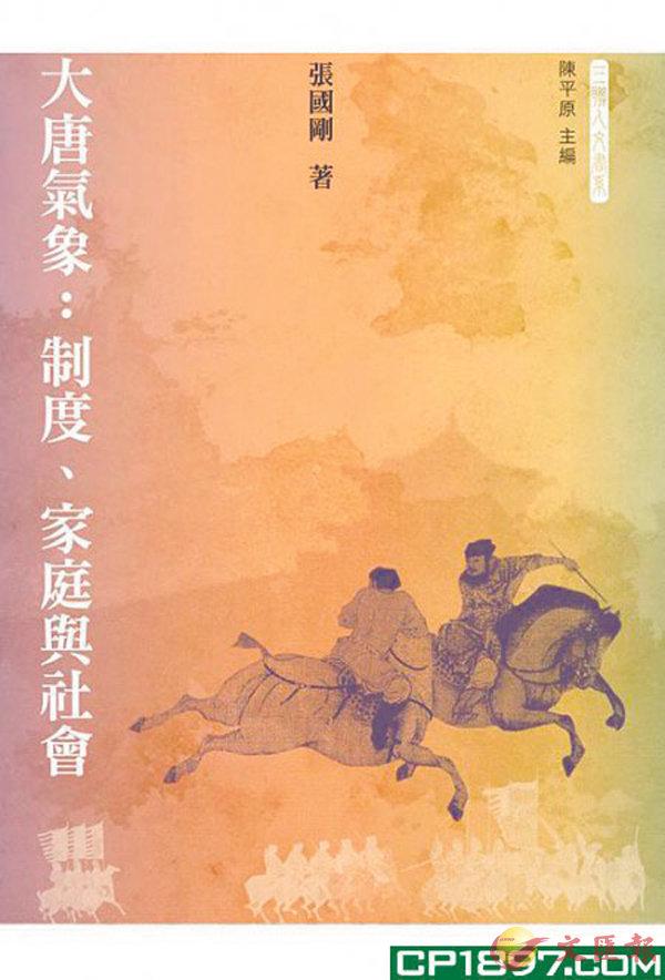 作者:張國剛   出版:三聯書店(香港)