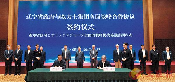 ■遼寧省政府與歐力士集團簽署戰略合作協議。 香港文匯報記者宋偉 攝