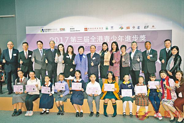 ■今屆「全港青少年進步獎」共有11名學生獲頒「最佳進步獎」。 香港文匯報記者劉國權  攝