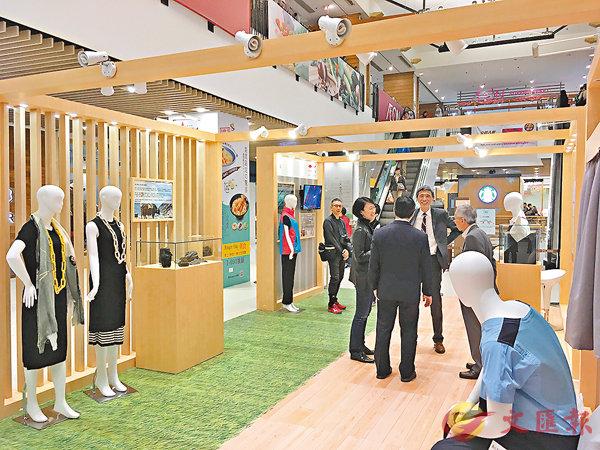■香港紡織及成衣研發中心昨日在將軍澳廣場舉辦紡織技術展開幕禮。香港文匯報記者翁麗娜  攝