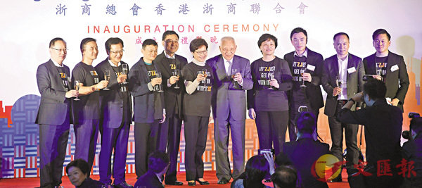 ■浙商總會香港浙商聯合會成立儀式,賓主共同祝酒。 香港文匯報記者劉國權  攝