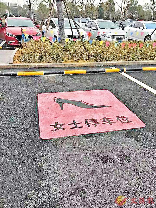 ■「女性專用車位」尺寸更寬。 網上圖片