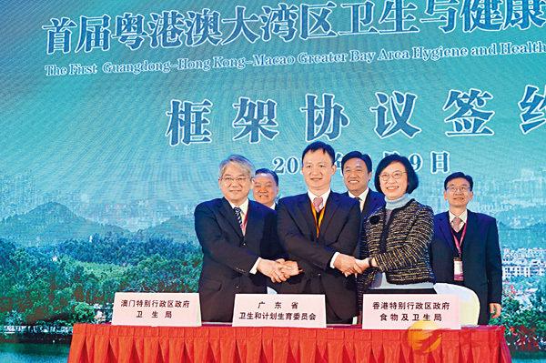 ■�港澳三方政府代表�署大��^�l生�c健康合作框架�f�h。香港文�R�笥�者敖敏�x �z