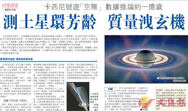 【科學講堂】測土星環芳齡  質量洩玄機 (圖)