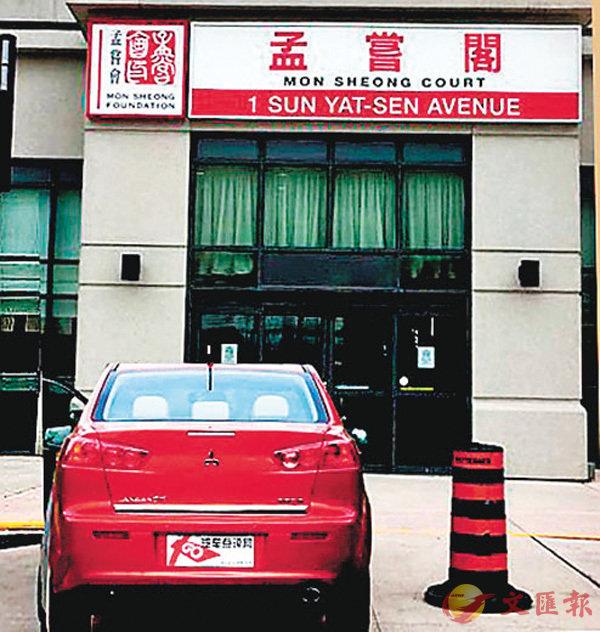 ■這大廈的名字,對中國人最有親切感。 (作者友人提供圖片)