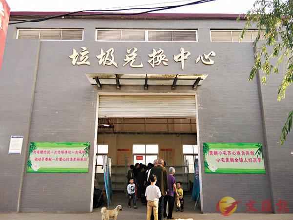■汝州小屯鎮小屯村的垃圾兌換中心。香港文匯報河南傳真