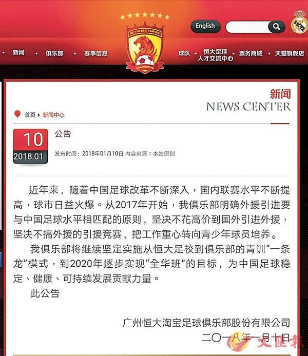 ■�琱j發佈公告,對球會引援進行說明。 網上截圖