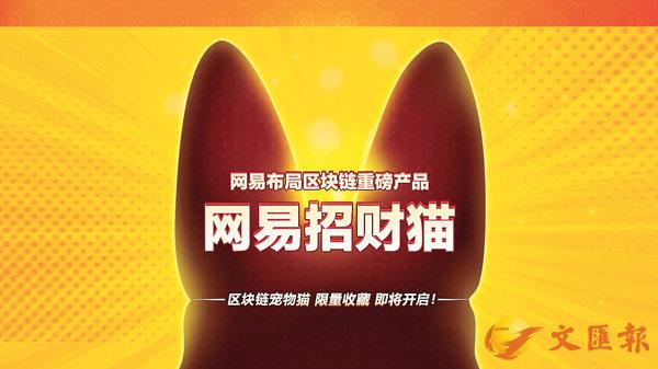 ■網易即將推出「招財貓」區塊鏈養貓遊戲。網上截圖