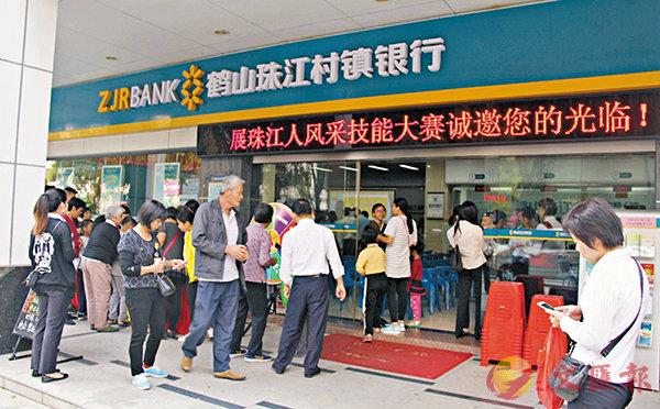 ■中國銀監會推出投資管理型村鎮銀行。圖為廣東鶴山珠江村鎮銀行。網上圖片