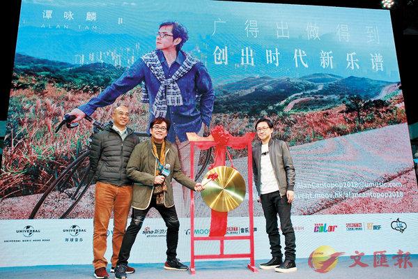 ■譚詠麟(中)昨天為「廣東歌50周年企劃」展開啟動儀式。