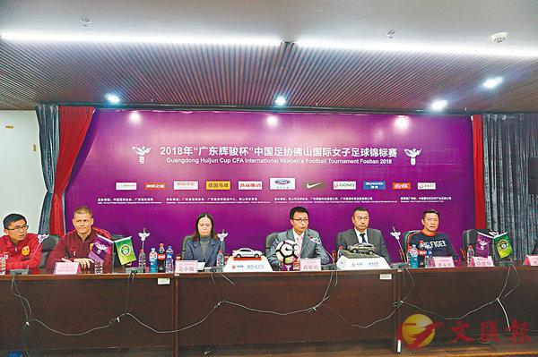 ■女足四國賽組委會介紹籌備情況。 香港文匯報記者敖敏輝  攝