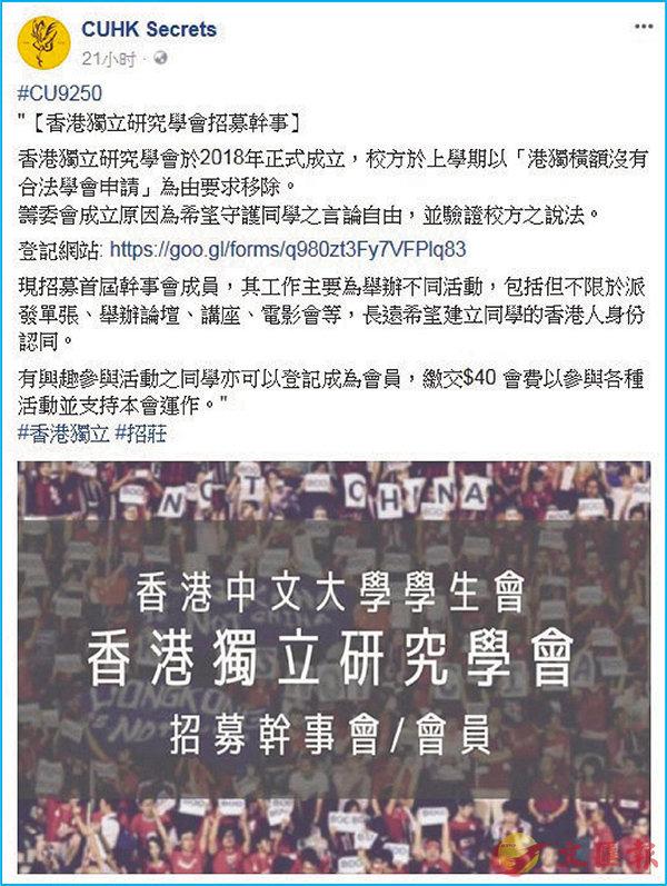 ■fb專頁「CUHK Secrets」前日刊登一則中大學生會所謂屬會「香港獨立研究學會」招募幹事的帖文。 「CUHK Secrets」fb專頁截圖