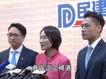 民建聯鄭泳舜鄧家彪 出戰立法會補選