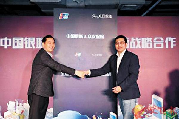 ■中國銀聯副董事長陳志(左)及眾安在線首席執行官陳勁達成全面戰略合作協議。