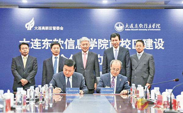 ■大連高新區管委會與東軟信息學院簽署合作。