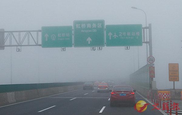 ■昨日,上海發佈大霧橙色預警,機場多航班延誤,通往上海虹橋機場的快速路能見度也偏低。 新華社