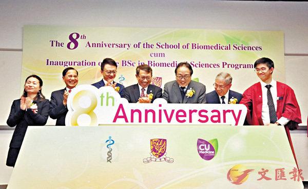■中大醫學院生物醫學學院慶祝成立8周年,主禮嘉賓合照。 中大供圖