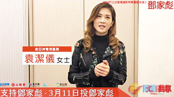 ■袁潔儀支持鄧家彪。 fb圖片