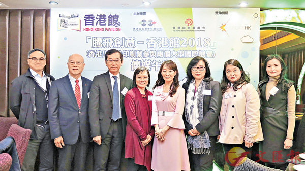 ■「騰飛創意──香港館 2018」各嘉賓出席傳媒午宴。