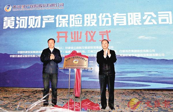 ■甘肅省委常委、副省長宋亮(右)與甘肅省政協副主席郝遠為黃河財險揭牌。