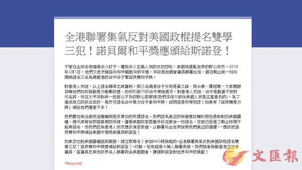 ■網民聯署反對美國政客提名「雙學三丑」角逐諾貝爾和平獎。 網頁截圖