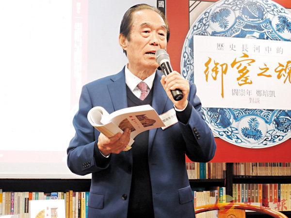 ■閻崇年在新書發佈會上介紹自己的著作之餘,亦講述中國的陶瓷文化。