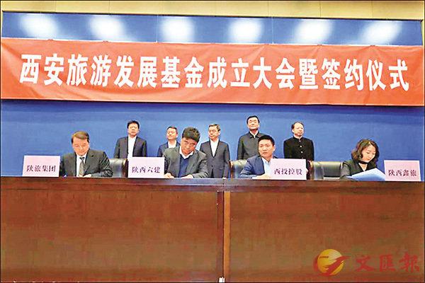 ■西安旅遊發展基金成立儀式現場。 本報陝西傳真