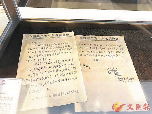 ■1979年時任廣東省省長習仲勳給時任國務院財經委員會委員余秋里關於霍英東修建涉外賓館的親筆信。香港文匯報記者黃寶儀  攝